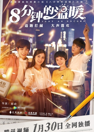 image of drama Just An Encore (2019) [CDRAMA]